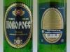 Новоросс 11 ▶ Gallery 1357 ▶ Image 3917 (Glass Bottle • Стеклянная бутылка)