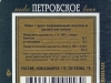 Петровское ▶ Gallery 1614 ▶ Image 4887 (Back Label • Контрэтикетка)
