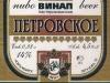 Петровское ▶ Gallery 1614 ▶ Image 4888 (Label • Этикетка)