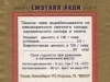 Смуглая Леди ▶ Gallery 1615 ▶ Image 4891 (Back Label • Контрэтикетка)