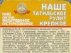 Наше тагильское рулит Крепкое ▶ Gallery 2060 ▶ Image 6657 (Back Label • Контрэтикетка)
