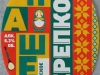 Наше тагильское рулит Крепкое ▶ Gallery 2060 ▶ Image 6658 (Label • Этикетка)