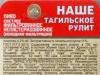 Наше тагильское рулит ▶ Gallery 1550 ▶ Image 6540 (Back Label • Контрэтикетка)