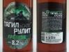 Тагильское крепкое ▶ Gallery 1032 ▶ Image 2913 (Glass Bottle • Стеклянная бутылка)