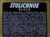 Stolichnoe Black ▶ Gallery 413 ▶ Image 1077 (Back Label • Контрэтикетка)