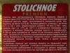 Stolichnoe Premium ▶ Gallery 412 ▶ Image 1037 (Back Label • Контрэтикетка)