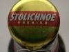 Stolichnoe Premium ▶ Gallery 412 ▶ Image 1017 (Bottle Cap • Пробка)