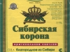 Сибирская Корона оригинальное светлое ▶ Gallery 1215 ▶ Image 3514 (Label • Этикетка)