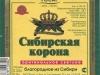 Сибирская Корона оригинальное светлое ▶ Gallery 1215 ▶ Image 3515 (Label • Этикетка)