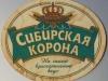Сибирская Корона праздничное светлое ▶ Gallery 1216 ▶ Image 9179 (Coaster • Подставка)