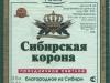 Сибирская Корона праздничное светлое ▶ Gallery 1216 ▶ Image 3519 (Label • Этикетка)