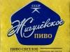 Жигулёвское ▶ Gallery 1526 ▶ Image 4489 (Label • Этикетка)