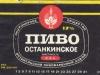 Останкинское ▶ Gallery 78 ▶ Image 180 (Label • Этикетка)