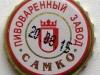 Жигулевское ▶ Gallery 1190 ▶ Image 3396 (Bottle Cap • Пробка)