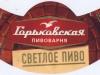 Варварка пивоварка ▶ Gallery 2074 ▶ Image 6621 (Neck Label • Кольеретка)