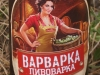Варварка пивоварка ▶ Gallery 2074 ▶ Image 6622 (Plastic Bottle • Пластиковая бутылка)