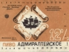 Адмиралтейское ▶ Gallery 1001 ▶ Image 2800 (Label • Этикетка)