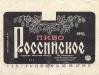 Российское ▶ Gallery 1003 ▶ Image 2803 (Label • Этикетка)