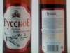 Русское классическое ▶ Gallery 370 ▶ Image 7759 (Glass Bottle • Стеклянная бутылка)