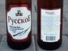 Русское классическое ▶ Gallery 370 ▶ Image 4593 (Glass Bottle • Стеклянная бутылка)