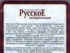 Русское классическое ▶ Gallery 370 ▶ Image 7760 (Back Label • Контрэтикетка)