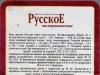 Русское классическое ▶ Gallery 370 ▶ Image 6523 (Back Label • Контрэтикетка)