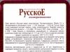 Русское классическое ▶ Gallery 370 ▶ Image 6805 (Back Label • Контрэтикетка)
