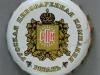 Русское классическое ▶ Gallery 370 ▶ Image 3736 (Bottle Cap • Пробка)