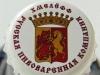 Русское классическое ▶ Gallery 370 ▶ Image 6252 (Bottle Cap • Пробка)