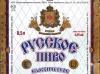 Русское классическое ▶ Gallery 370 ▶ Image 877 (Label • Этикетка)