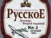 Русское классическое ▶ Gallery 370 ▶ Image 7762 (Label • Этикетка)