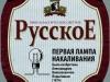 Русское классическое ▶ Gallery 370 ▶ Image 8219 (Label • Этикетка)