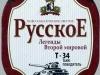 Русское классическое ▶ Gallery 370 ▶ Image 9895 (Label • Этикетка)