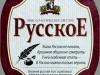 Русское классическое ▶ Gallery 370 ▶ Image 6808 (Label • Этикетка)