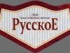 Русское классическое ▶ Gallery 370 ▶ Image 6525 (Neck Label • Кольеретка)