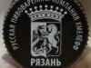 Русское классическое ▶ Gallery 1009 ▶ Image 4101 (Bottle Cap • Пробка)