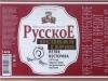 Русское классическое ▶ Gallery 1009 ▶ Image 7356 (Wrap Around Label • Круговая этикетка)