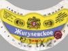 Жигулевское ▶ Gallery 371 ▶ Image 2806 (Neck Label • Кольеретка)