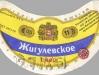 Жигулевское ▶ Gallery 371 ▶ Image 2807 (Neck Label • Кольеретка)