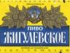 Жигулевское ▶ Gallery 206 ▶ Image 426 (Label • Этикетка)