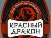 Красный Дракон ▶ Gallery 1972 ▶ Image 8462 (Bottle Neck Hanger • Галстук)