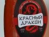 Красный Дракон ▶ Gallery 1972 ▶ Image 6250 (Plastic Bottle • Пластиковая бутылка)