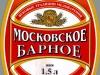 Московское Барное ▶ Gallery 2764 ▶ Image 9452 (Bottle Neck Hanger • Галстук)