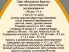 Московское Барное ▶ Gallery 2764 ▶ Image 9453 (Bottle Neck Hanger • Галстук)