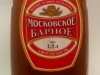 Московское Барное ▶ Gallery 2764 ▶ Image 9454 (Plastic Bottle • Пластиковая бутылка)
