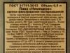 Немецкое ▶ Gallery 1525 ▶ Image 4482 (Back Label • Контрэтикетка)