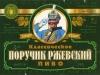 Поручик Ржевский ▶ Gallery 1227 ▶ Image 3550 (Label • Этикетка)