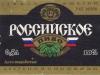 Российское ▶ Gallery 1221 ▶ Image 3543 (Label • Этикетка)