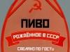 Рождённое в СССР ▶ Gallery 2703 ▶ Image 9158 (Bottle Neck Hanger • Галстук)