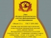 Янтарное Верхневолжское ▶ Gallery 2700 ▶ Image 9147 (Bottle Neck Hanger • Галстук)